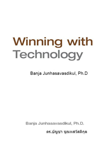Winning with Technology