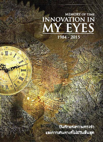 Memory of Time Innovation In My Eyes (30th Anniversary)