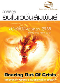 วารสารอินโนเวชั่นสัมพันธ์ปีที่ 1/2555 (ฉบับที่ 10)