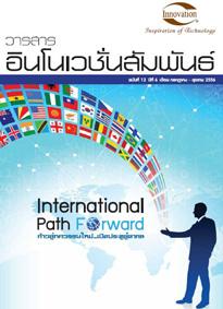 วารสารอินโนเวชั่นสัมพันธ์ปีที่ 6/2556 (ฉบับที่ 12)