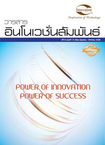 วารสารอินโนเวชั่นสัมพันธ์ปีที่ 8/2558 (ฉบับที่ 13)