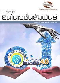 วารสารอินโนเวชั่นสัมพันธ์ปีที่ 10/2560 (ฉบับที่ 15)