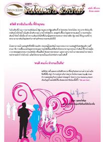 วารสารอินโนเวชั่นสัมพันธ์ ปีที่ 2/2551 (ฉบับที่ 2)