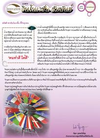 วารสารอินโนเวชั่นสัมพันธ์ ปีที่ 3/2551 (ฉบับที่ 3)