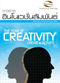 วารสารอินโนเวชั่นสัมพันธ์ปีที่ 4/2554 (ฉบับที่ 9)