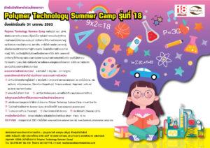 เปิดรับนักศึกษาเข้าร่วมโครงการ Polymer Technology Summer Camp 2563 (รุ่นที่ 18)