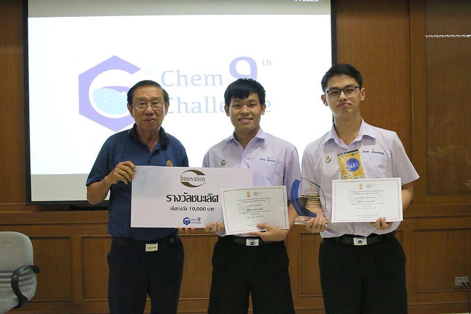 """กลุ่มบริษัทอินโนเวชั่น ร่วมสนับสนุนกิจกรรมการแข่งขันตอบปัญหาเคมีระดับมัธยมศึกษาตอนปลายครั้งที่ 9   """"Chem Challenge #9"""""""