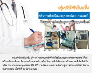 กลุ่มบริษัทอินโนเวชั่น บริจาคเครื่องมือแพทย์และอุปกรณ์ทางการแพทย์ โรงพยาบาลส่งเสริมสุขภาพตำบลบางยี่รงค์