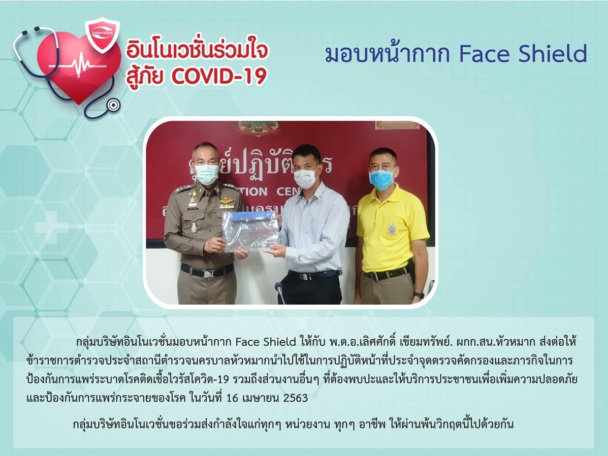 กลุ่มบริษัทอินโนเวชั่นมอบหน้ากาก Face Shield แก่ สน.หัวหมาก