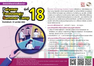 เปิดรับนักศึกษาเข้าร่วมโครงการ Polymer Technology Summer Camp 2564 (รุ่นที่ 18) ตั้งแต่บัดนี้ถึงวันที่ 10 กุมภาพันธ์ 2564
