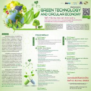 """งานเสวนาเชิงวิชาการหัวข้อเรื่อง """"เทคโนโลยีสีเขียวและเศรษฐกิจหมุนเวียน"""""""